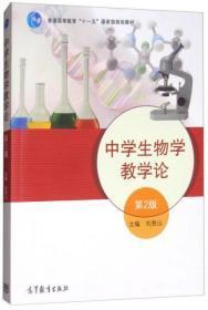 中学生物教学论  第2版