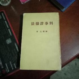 刑事证据法(陈朴生)