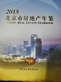 北京市房地产年鉴2015