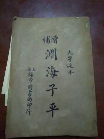 增补渊海子平音义评注(有书面底,原主人用油纸套上