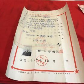 1957年四川省威远第一中学毕业证明书