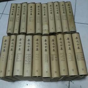 鲁迅全集(共20册全)