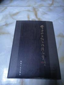 贾平凹千幅精品书法集