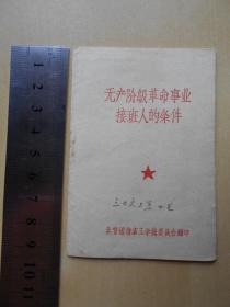 文革【无产阶级革命事业接班人的条件】共青团南京工学院翻印