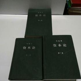 马克思资本论(全三册)布面精装