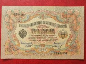 清末外国老纸币 沙皇俄国 3 三卢布
