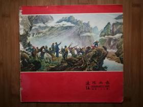 ●怀旧老期刊:《连环画报》【1955年第14期12开】!