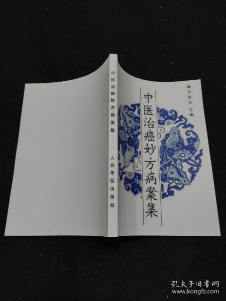 中医治癌妙方病案集