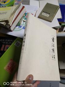 书法有法 孙晓云签赠本(毛笔铃印)      NN6