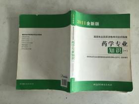 2011国家执业药师资格考试应试指南:药学专业知识1