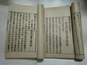 两种版本  宣纸线装《地藏菩萨本愿经》