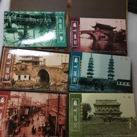 苏州旧影明信片(园林 桥梁 古塔 寺庙 城坊 古建筑 每套10张。40分邮资明信片)