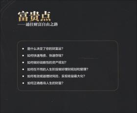 富贵点 专著 通往财富自由之路 杨和群著 fu gui dian