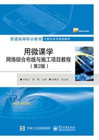 用微课学网络综合布线与施工项目教程(第2版)