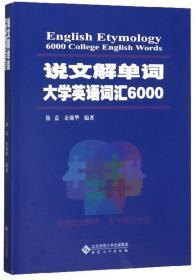 说文解单词:大学英语词汇6000