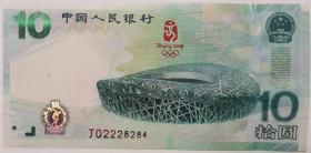 全新绝品2008奥运纪念钞