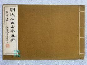 民国珂罗版:明沈石田山水画册(线装一册全,横8开)