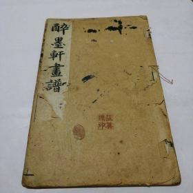 民国线装 《醉墨轩画谱》 第三卷(品残如图)