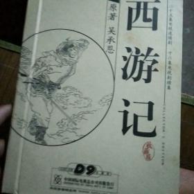 西游记十六、二十五两版DVD