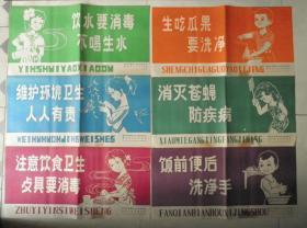 卫生防疫宣传画6张