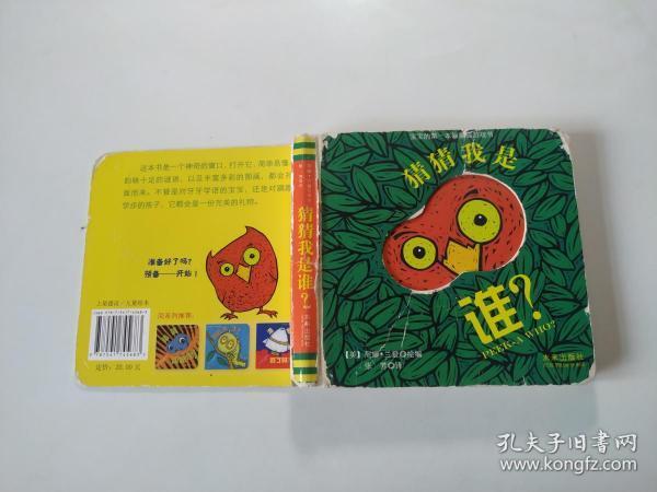 宝宝的第一本躲猫猫游戏书:猜猜我是谁?