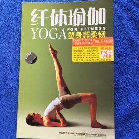 纤体瑜伽带光盘