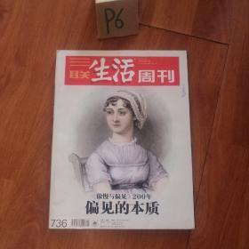《三联生活周刊》2013/21