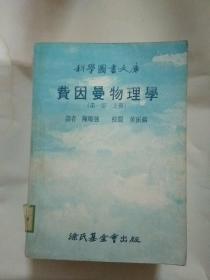费因曼物理学(第一部上下册,第二部下册,第三部量子力学,四册合售)