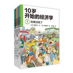 10岁开始的经济学  全6册