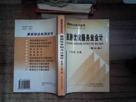旅游饮食服务业会计(第3版)