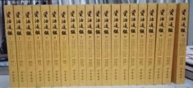 【孔夫子最低】资治通鉴 全20册 全新原箱 繁体竖排 全二十册