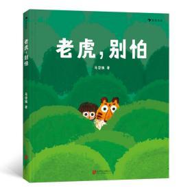 老虎,别怕(精装绘本)让孩子意识到勇敢与承担的可贵,体会到家庭的温暖。