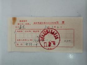 1970年嘉祥县孟姑集公社卫生院发票(有最高指示)