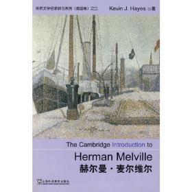 剑桥文学名家研习系列:赫尔曼?麦尔维尔