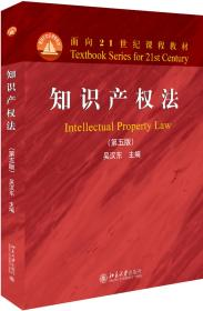 知识产权法(第5版)