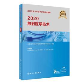 2020放射医学技术