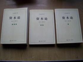 资本论(马克思著.)【新版】16开..全三卷.上海三联书店.近全品相【32开--13】