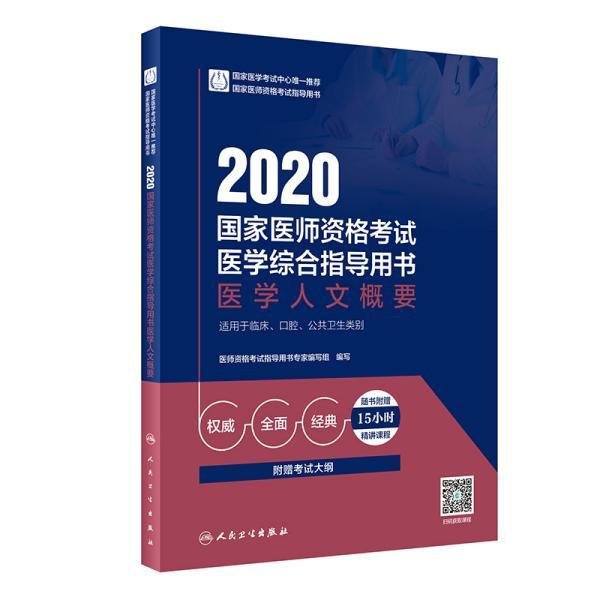 2020国家医师资格考试医学综合指导用书医学人文概要(配增值)