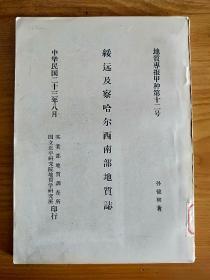 地质专报甲种第十二号:绥远及察哈尔西南部地质志(民国二十三年八月)