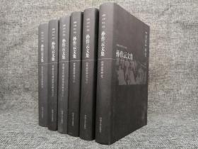 绝版|孙作云文集(精装,四卷六册全)(图书品相略有瑕疵)