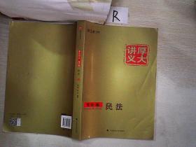 厚大司考2017厚大讲义理论卷民法