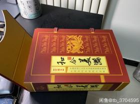 和合美满中国古代吉语钱大全集中国传统六大节日金银章邮票珍藏册