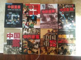 大案要案追踪纪实系列。-中国重案。1.2.3.4.5.6.7.8.八册全。