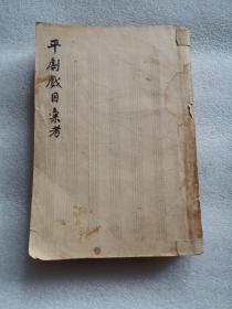 平剧戏目汇考民国旧书