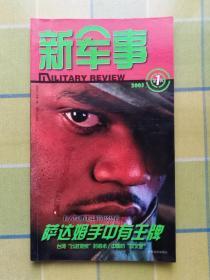 新军事  【2003年 第一辑】