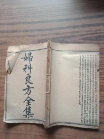 妇科良方全集卷一(民国元年上海江东书局)