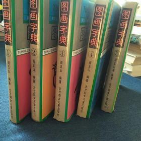 图画字典(带拼音)1-5册