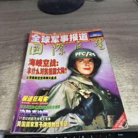 国际展望-全球军事报道-2001年5期