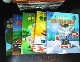 (卡通拼音读物)世界著名童话 (ABCDE 5本合售 精装本)