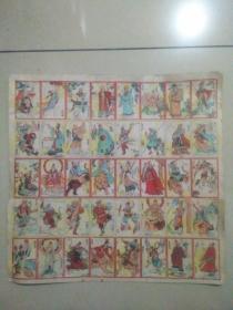 洋画片   封神人物谱(40张一版)